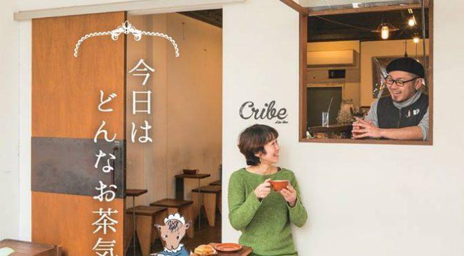 JR東日本『中央線が好きだ。』vol.22(2019年1月)に、MIDOLINO_が掲載されています!!