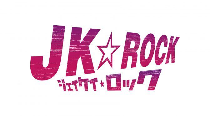 【武蔵野市フィルムコミッションよりお知らせ】映画「JK☆ROCK」4/6(土)より公開スタート!