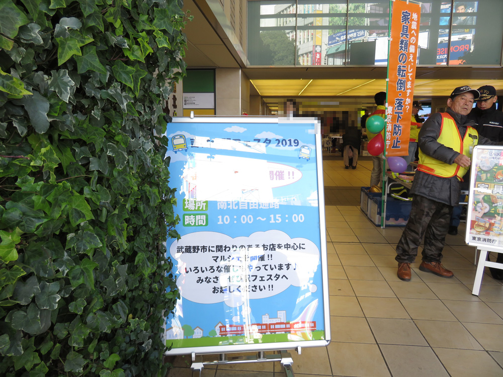 【今週末は第3日曜!】2/17(日)は吉祥寺駅フェスタの開催日です。