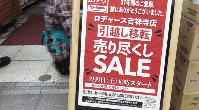 【2019/2/9(土)~】ロヂャース吉祥寺店 引っ越し移転セール