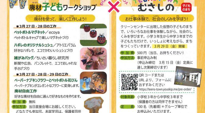 【速報📣】春休み子どもワークショップウイーク ~クリーンセンターに子どものまちが出現!~