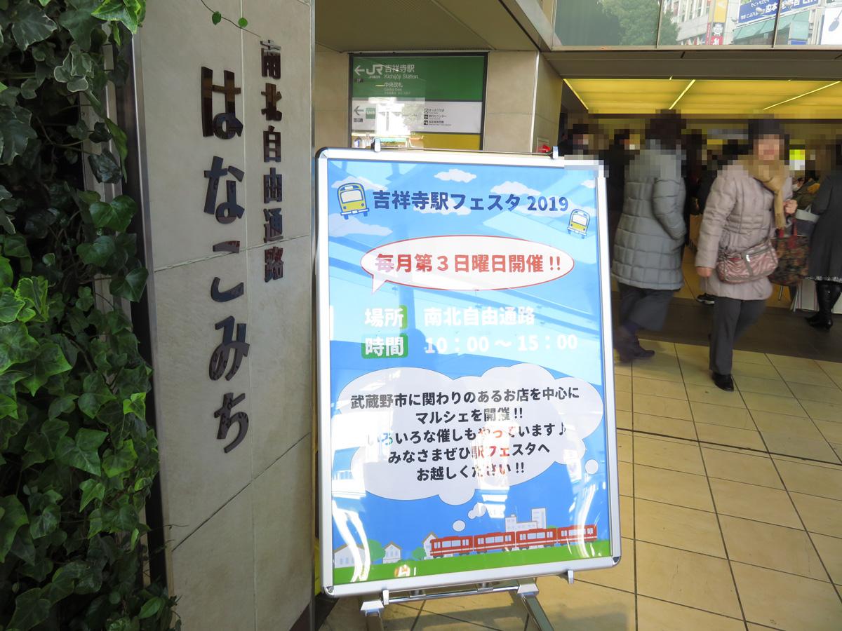 【今週末は第3日曜!】3/17(日)は吉祥寺駅フェスタの開催日です。