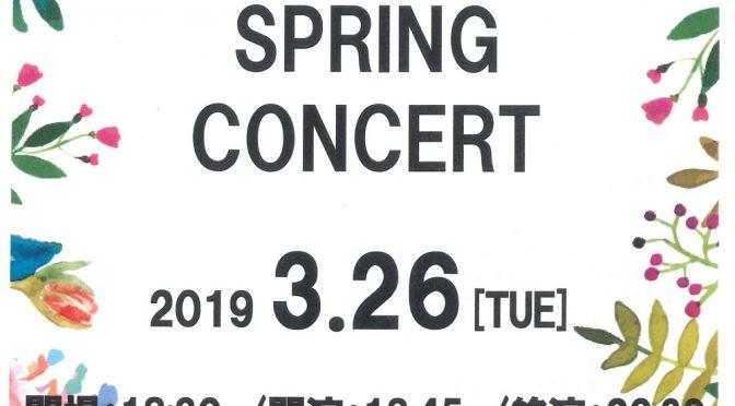 【3/26(火)開催♪】藤村女子中学・高等学校合唱部 SPRING CONCERT♪
