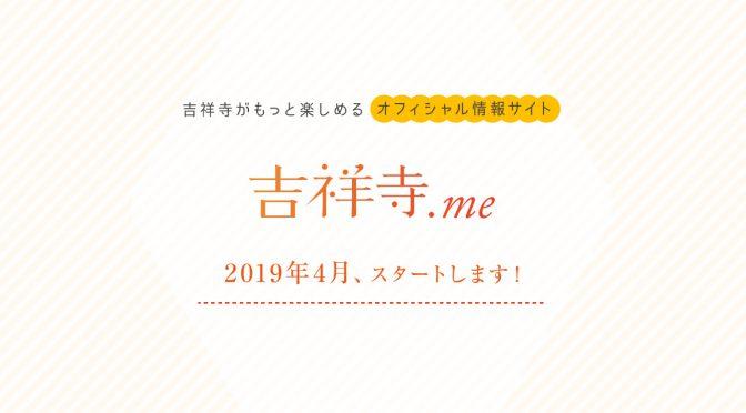 吉祥寺.me 2019年4月、スタートします!!