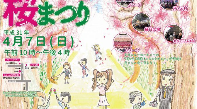 2019年🌸桜まつりのポスターが届きました🌸