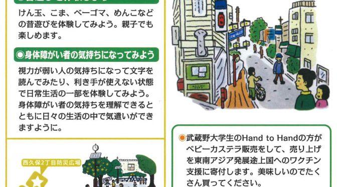 【三谷通り商店会】『さんやの日 春のこども祭り』