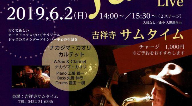 【6/2(日)♪】ナカジマ・カオリ カルテット@吉祥寺サムタイム
