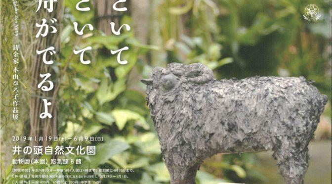彫刻館特設展 Art and the Zoo vol.5 「どいて どいて 舟がでるよ──鋳金家 本山ひろ子作品展」