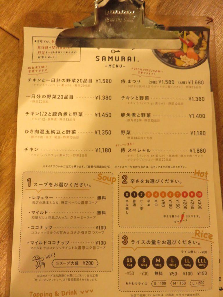 Rujiura Curry SAMURAI