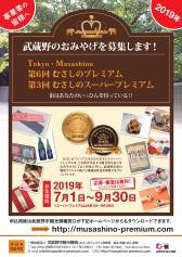 武蔵野のおみやげ募集中 7/1~9/30