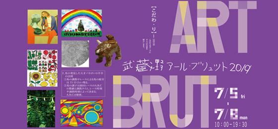 武蔵野アール・ブリュット2019