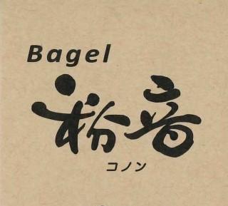 三鷹のパン屋さん「Bagel 粉音」
