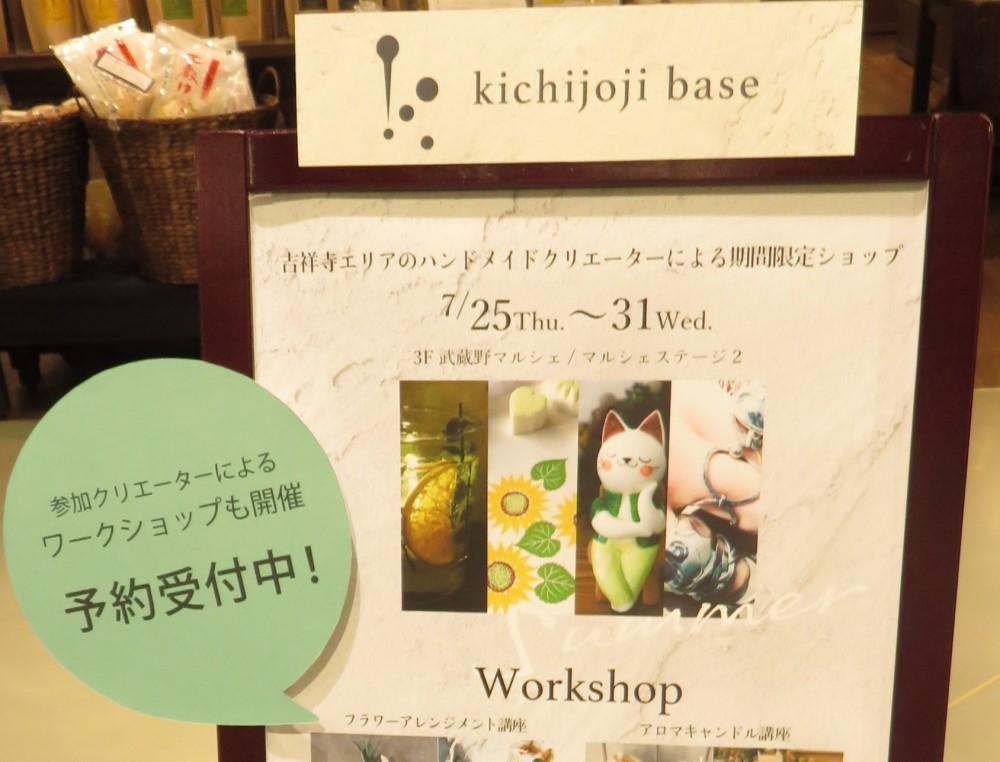 Kichijoji base@武蔵野マルシェ