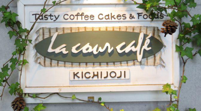 【ランチレポート】吉祥寺の老舗カフェ「ラ・クール・カフェ(La cour cafe)」
