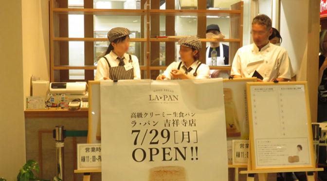 吉祥寺にも高級生食パン専門店「ラ・パン」オープン!