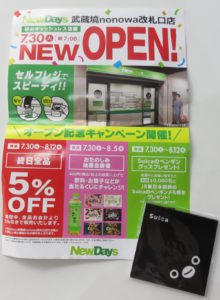 NewDays武蔵境nonowa改札口店