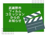 【武蔵野市フィルムコミッションよりお知らせ】NHK WORLD「CATCH JAPAN」7/31(金)公開予定!