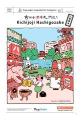Kichijoji Hashigozake