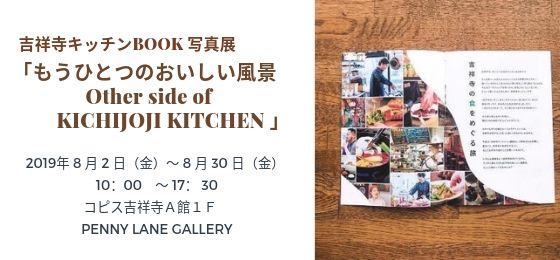 吉祥寺キッチンBOOK写真展「もうひとつのおいしい風景」開催中♪