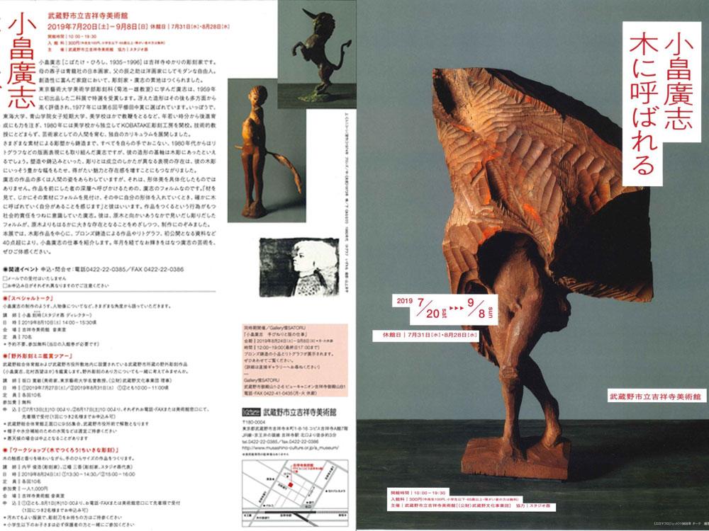 武蔵野市立吉祥寺美術館「小畠廣志 木に呼ばれる」