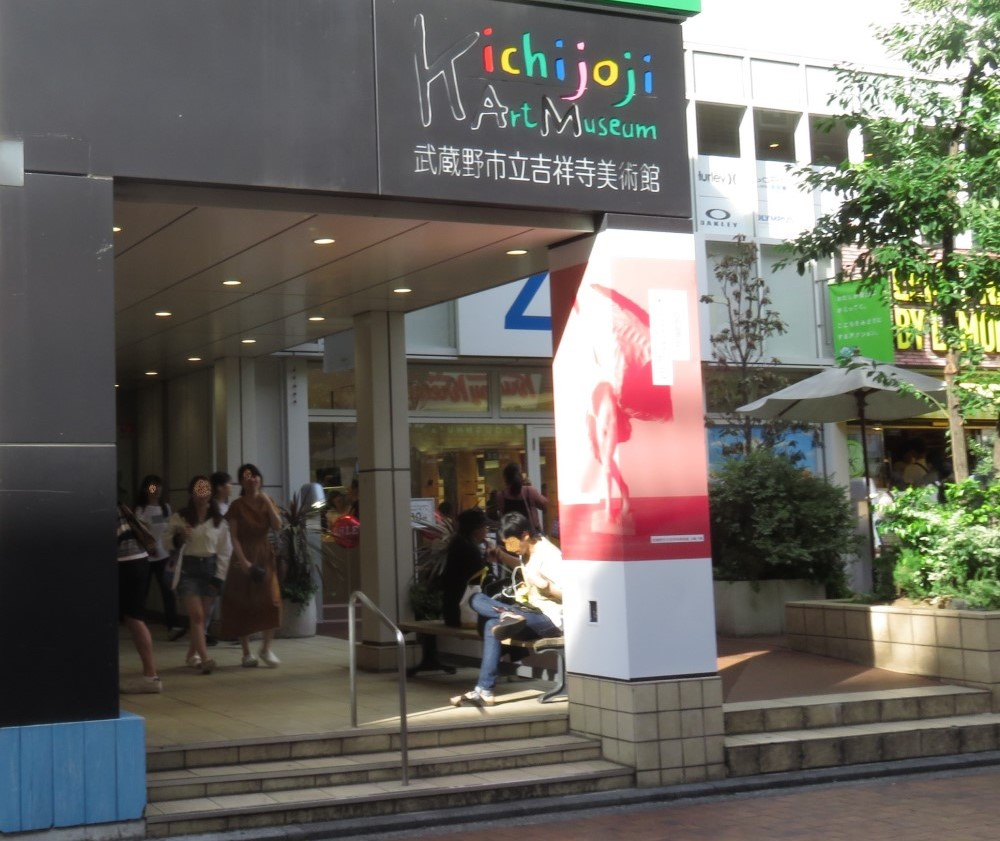 吉祥寺美術館「小畠廣志 木に呼ばれる」