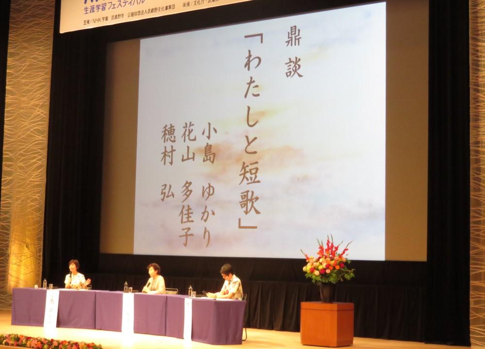武蔵野市短歌大会2019