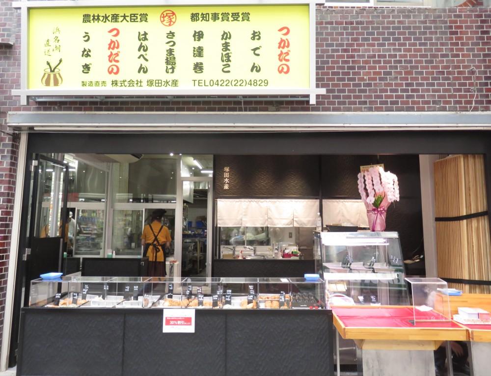 吉祥寺 塚田水産