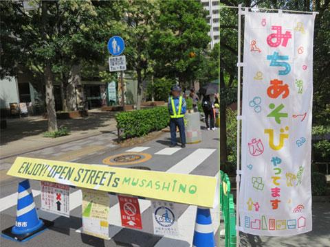 EnjoyOpenStreets武蔵野