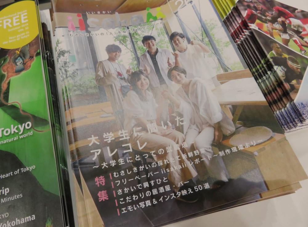 フリーペーパー「iisakai vol.26」