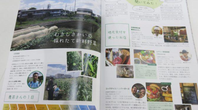 フリーペーパー「iisakaii(いいさかい)vol.26」配布中♪