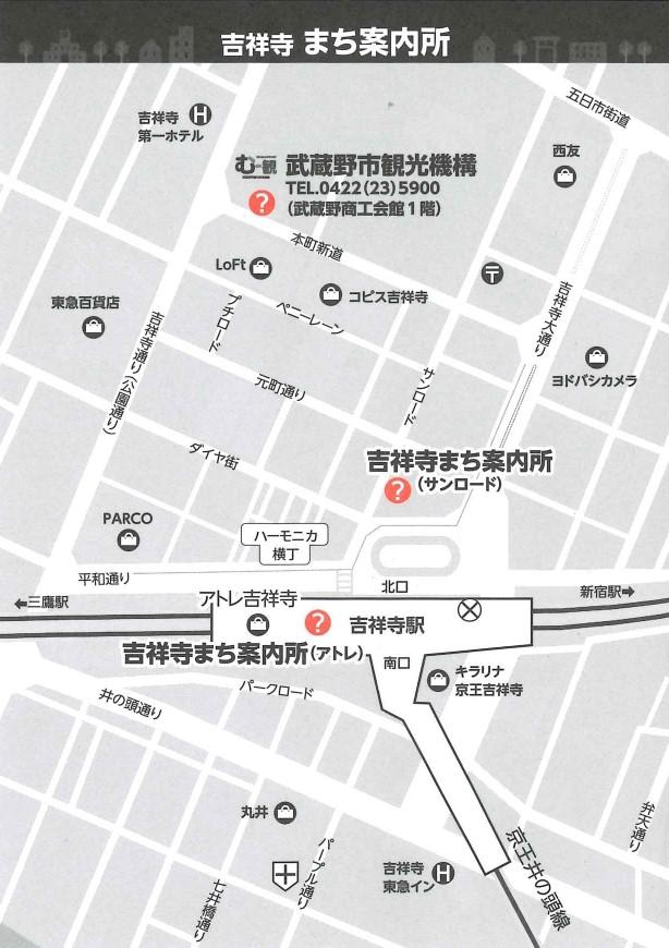 吉祥寺まち案内所MAP