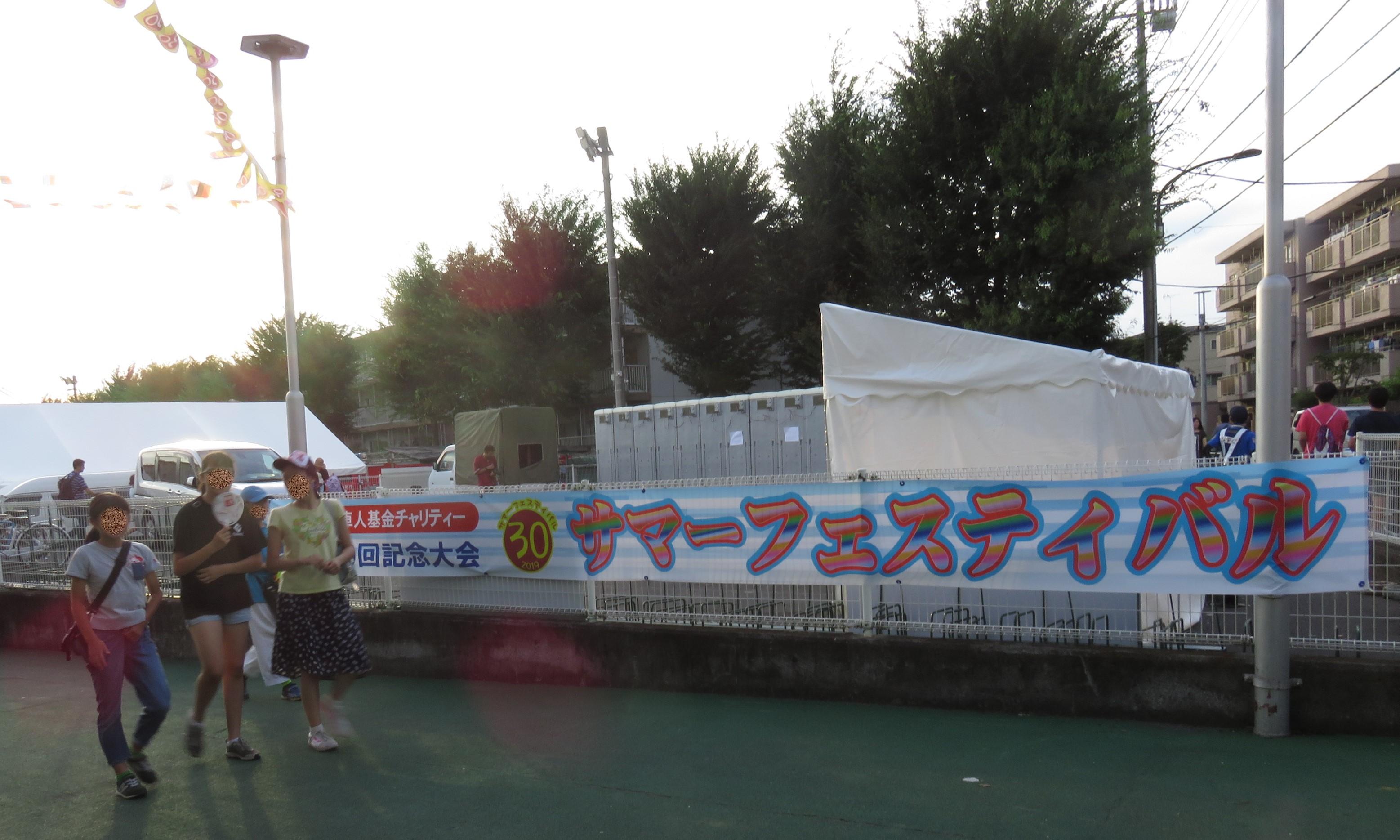 東京車人基金チャリティ第30回サマーフェスティバル