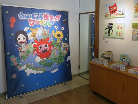 「かいじゅうステップワンダバダ」展