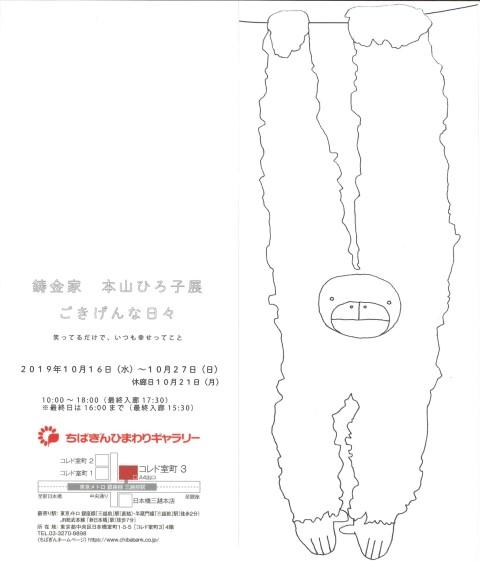 鋳金家 本山ひろ子展「ごきげんな日々」