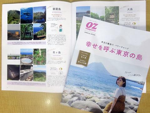 OZ magazine 幸せを呼ぶ東京の島