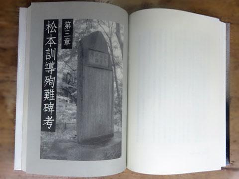 廣瀨裕之『刻された書と石の記憶』