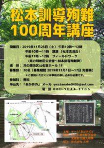 松本訓導殉難100周年講座