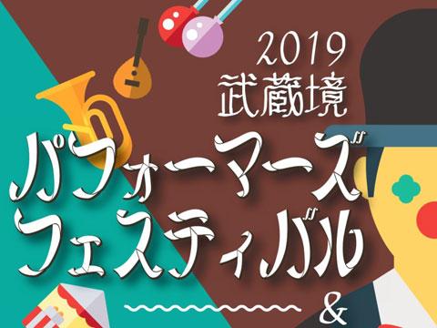 2019武蔵境パフォーマーズフェスティバル