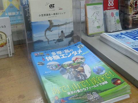 るるぶ特別特集「多摩・島の体験エンタメ」配布中♪