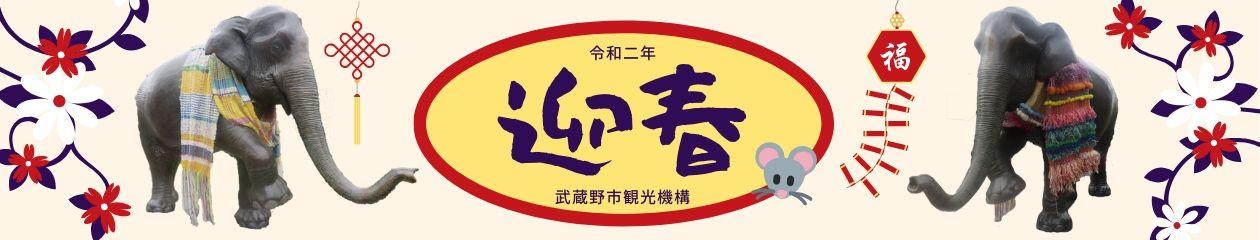 武蔵野市観光機構(むー観)公式ブログ