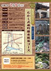 ガイドと歩くまち歩き 江戸の情景が浮かぶ『むかし武蔵野歴史散策コース』