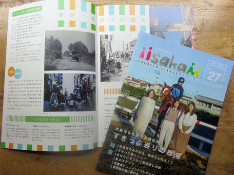 フリーペーパー「iisakaii(いいさかい)vol.27」配布中♪