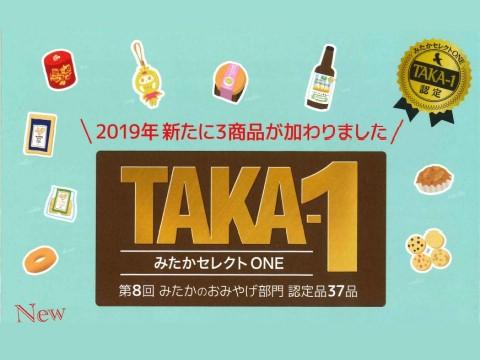 みたかセレクトONE「TAKA-1」パンフレット配布中♪