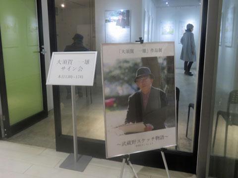 『大須賀一雄』作品展 ~武蔵野スケッチ物語~