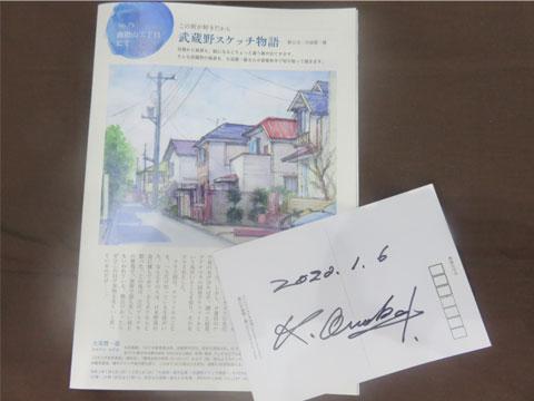 優しい気もちになれます♪「大須賀一雄 作品展 ~武蔵野スケッチ物語~」開催中