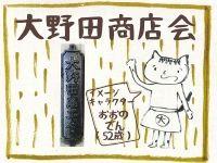 武蔵野の五日市街道沿いの小さな商店会「大野田商店会 案内地図」配布中♪
