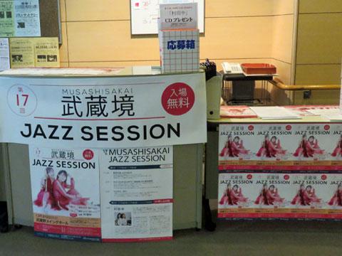 第17回武蔵境JAZZ SESSION