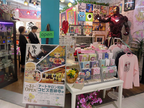 アートサロン和錆 コピス吉祥寺店