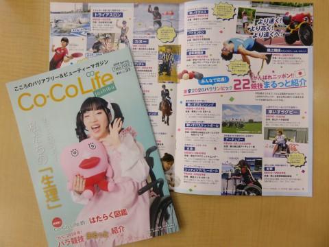 Co-Co Life☆女子部vol.31