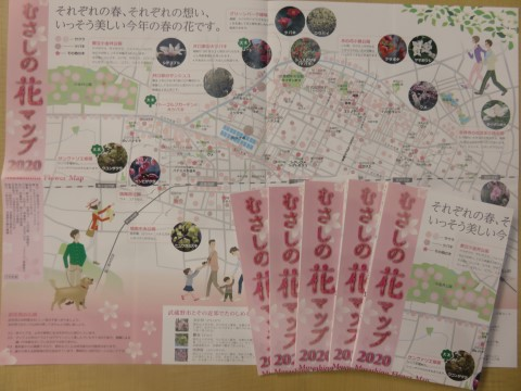 春の散策のおともに♪「むさしの花マップ2020」配布中